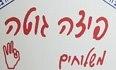 לוגו פיצה גוטה באר שבע