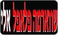 לוגו שווארמה פלאפל אלי תל אביב