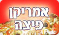 לוגו אמריקן פיצה רמת גן