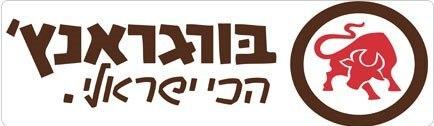 רקע בורגראנץ' ירושלים (קניון הפסגה)