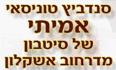 לוגו סנדוויץ' טוניסאי אשקלון