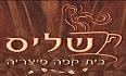 לוגו שליס קפה