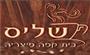 תמונת לוגו שליס קפה