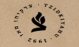 לוגו סטקיית צדקיהו ירושלים