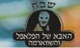 לוגו שבח האבא של הפלאפל והשווארמה