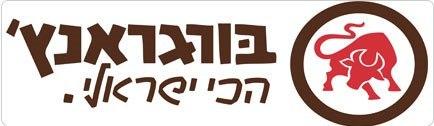 רקע בורגראנץ' ירושלים (קניון מלחה)