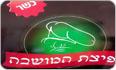 לוגו פיצת המושבה