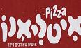 לוגו פיצה איטליאנו אשקלון