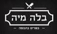לוגו בלה מיה- בשרים בהגזמה