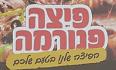 לוגו פיצה פנורמה רמלה