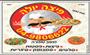 תמונת לוגו פיצה יולה - מושב שומרה