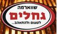 לוגו שווארמה גחלים