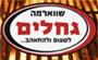 תמונת לוגו שווארמה גחלים