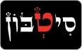 לוגו סיט בון רמת גן