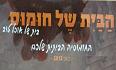 לוגו הבית של חומוס הוד השרון