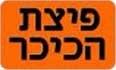 לוגו פיצת הכיכר אופקים