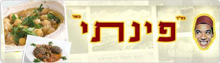 רקע פינתי ירושלים רמת אשכול