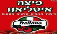 לוגו פיצה איטליאנו לוד