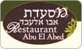לוגו מסעדת אבו אלעבד אבו גוש