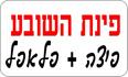 לוגו פינת השובע