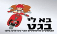 לוגו בא לי בגט   טוסט תל אביב