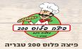 לוגו פיצה פלוס 200 טבריה
