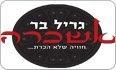 לוגו אשכרה - גריל בר (כשר) אילת