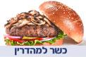 תמונת רקע Better Burger פתח תקווה