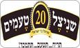 לוגו שניצל 20 טעמים זכרון יעקב