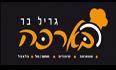 לוגו בארכה גריל בר טבריה