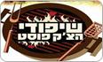 לוגו שיפודי הצ'ק פוסט חיפה