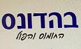 """לוגו חומוס בהדונס התע""""ש כפר סבא"""