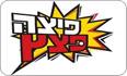 לוגו פיצה פצץ חדרה