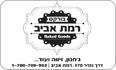 לוגו ג'חנון בורקס רמת אביב