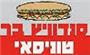 תמונת לוגו סנדוויץ בר טוניסאי