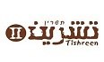 לוגו תשרין Tishreen