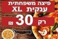 תמונת רקע גראנד פיצהל'ה - LE GRAND PIZZA  תל אביב