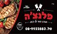 לוגו פלנצ'ה באר יעקב