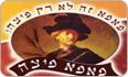 לוגו פאפא פיצה בית שאן
