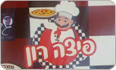 לוגו פיצה רון שלומי