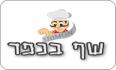 לוגו שף בכפר תל עדשים