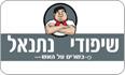 לוגו שיפודי נתנאל ראשון לציון