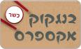 לוגו בנגקוק אקספרס רמת ישי