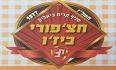 לוגו חצ'פורי ביז'ו