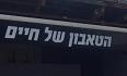 לוגו הטאבון של חיים הוד השרון