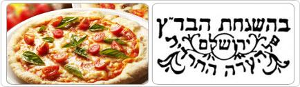 רקע פיצה פפרולי ירושלים