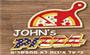 תמונת לוגו john's pizza ג'ונס פיצה