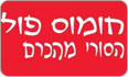 לוגו הסורי חומוס פול בת ים