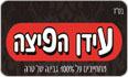 לוגו עידן הפיצה אשדוד