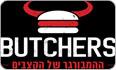 לוגו בוצ'רס Butchers אשקלון מרכז אפרידר